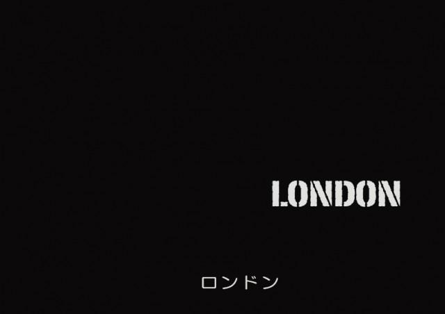 テロップロンドン1 -3