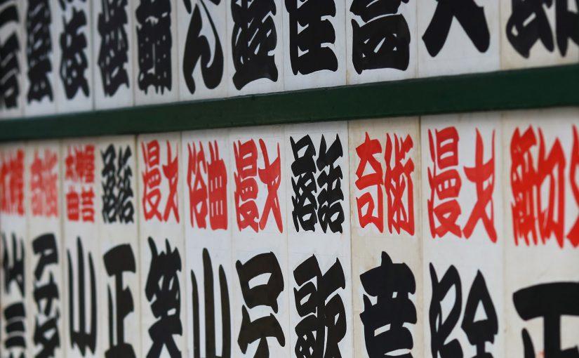 酒場シネトーク:新宿三丁目
