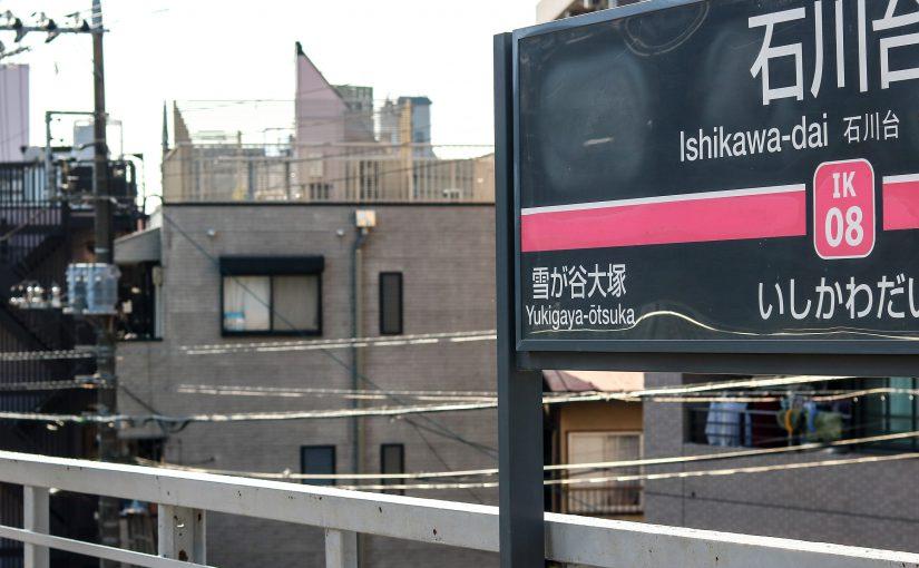 小津安二郎の散歩道:石川台